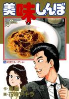 美味しんぼ(25)