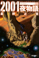 2001夜物語(2)