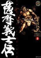 薩摩義士伝(2)