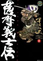 薩摩義士伝(1)