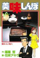 美味しんぼ(3)