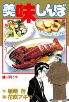 美味しんぼ(1)