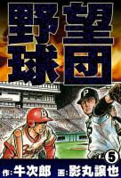 野望球団(5) 戦国野球