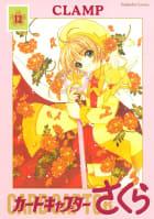 カードキャプターさくら(12)