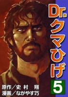 Dr.クマひげ(5)