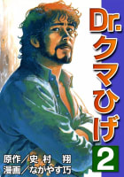 Dr.クマひげ(2)