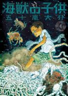 海獣の子供(4)
