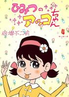 ひみつのアッコちゃん(4)