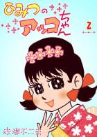 ひみつのアッコちゃん(2)