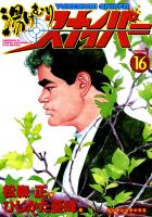 湯けむりスナイパー(16)