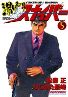 湯けむりスナイパー(5)