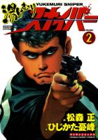 湯けむりスナイパー(2)