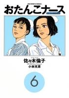 おたんこナース(6)