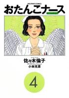 おたんこナース(4)
