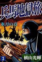 兵馬地獄旅(3) 氷刀の章