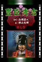 豊臣秀吉(7)[コミック]