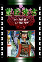 豊臣秀吉(6)[コミック]