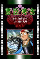 豊臣秀吉(4)[コミック]