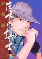 月下の棋士(18)