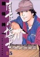 月下の棋士(5)