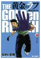 黄金のラフ ~草太のスタンス~(30)