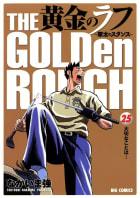 黄金のラフ ~草太のスタンス~(25)