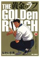 黄金のラフ ~草太のスタンス~(24)
