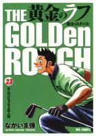 黄金のラフ ~草太のスタンス~(23)
