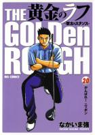 黄金のラフ ~草太のスタンス~(20)