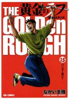 黄金のラフ ~草太のスタンス~(15)