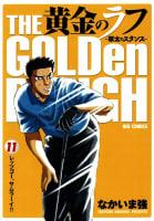 黄金のラフ ~草太のスタンス~(11)