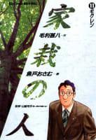 家栽の人(11)