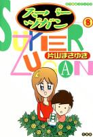 スーパーヅガン 8巻