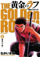 黄金のラフ ~草太のスタンス~(6)