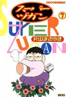 スーパーヅガン 7巻