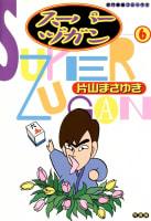 スーパーヅガン 6巻