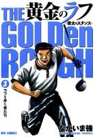 黄金のラフ ~草太のスタンス~(3)