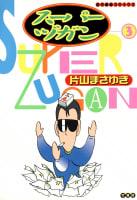 スーパーヅガン 3巻