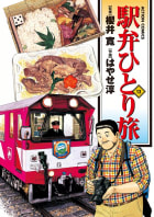 駅弁ひとり旅(13)