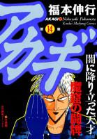 アカギ(14) 魔窟の闘牌