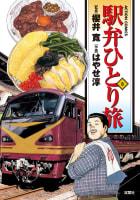 駅弁ひとり旅(8)