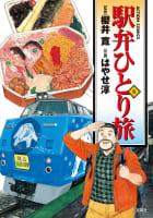 駅弁ひとり旅(6)