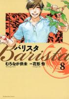 バリスタ(8)
