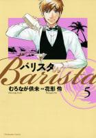 バリスタ(5)