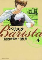 バリスタ(4)