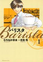 バリスタ(1)
