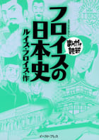 フロイスの日本史 -まんがで読破-