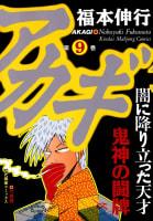 アカギ(9) 鬼神の闘牌
