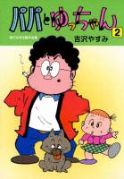 パパとゆっちゃん(2)