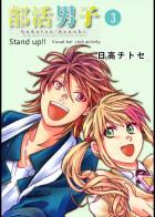 部活男子(3) stand up!!